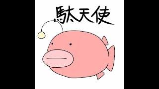 漫画家うかみのオールナイトGー夢、目標、大切!!!!ー