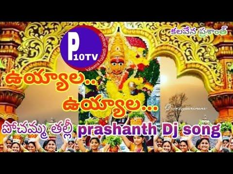 Uyyala.. uyyala . Uyyalo   pochamma thalli song   dj kalavena Prashanth