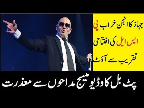 Pitbull not coming | Pitbull message for psl | Psl 2019 opening ceremony | Pitbull psl 2019 Mp3