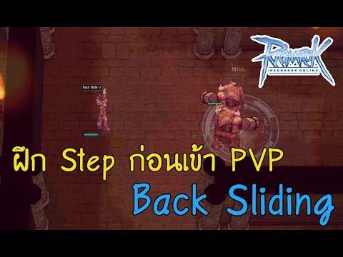 Ro Assassin : ฝึก Step Assassin ก่อนเข้า PVP ด้วย Back Sliding   Kamonway