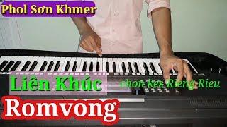 Liên Khúc Nhạc Khmer 2017   Romvong Organ Không Lời   Phol Sơn Khmer Trà Vinh