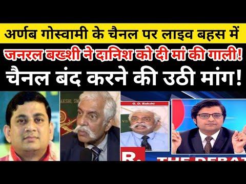 Republic Bharat के चैनल पर Live Debate में GD Bakshi ने कहा मा*****! || G.D. Bakshi || Mahabharat