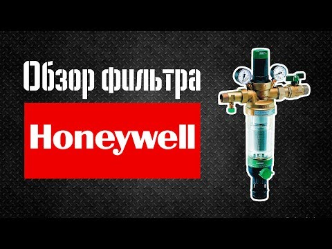 Обзор фильтра Honeywell (хоневелл)
