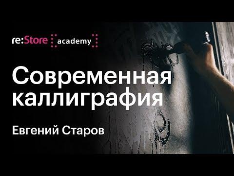 Современная каллиграфия, леттеринг, шрифтовой дизайн. Евгений Старов (Академия Re:Store)