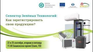 Селектор Зелёных Технологий: Как зарегистрировать свою продукцию?