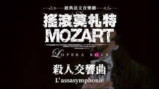搖滾莫札特 - 殺人交響曲 L'assasymphonie 歌曲搶先看