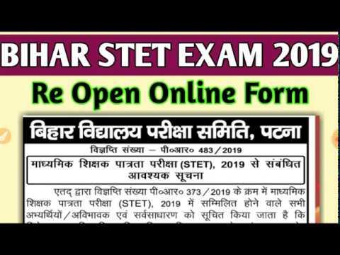 Bihar STET Exam Bihar STET Reopen online form Bihar STET 2019 STET New Notice ST