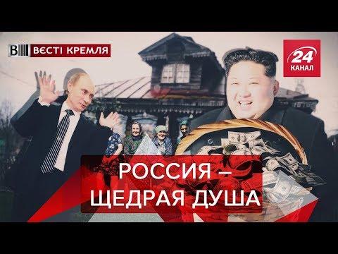 Путинская помощь Ким Чен Ину, Вести Кремля. Сливки, Ча...