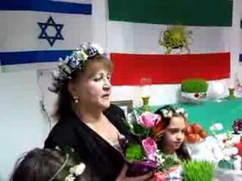 ראש השנה של האירנים מסוזן טיזבי מישראל - iranian new year of suzan tizbi from israel