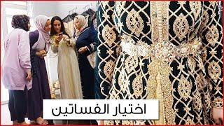 العودة للفلوقات +  اختيار فساتين الزفاف || Choosing the wedding dresses