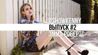 Эмма Робертс (Шанель) - Королевы крика