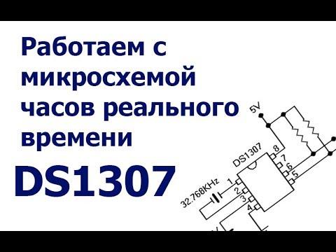 Работаем с микросхемой DS1307