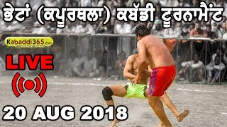 🔴[Live] Bhetan (Kapurthala) Kabaddi Tournament 20 Aug 2018