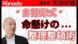 自衛隊に学ぶ命懸けの片付け術。片付けベタは生死に関わる…|花田紀凱[月刊Hanada]編集長の『週刊誌欠席裁判』