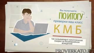видео Проверить КБМ по официальной базе РСА