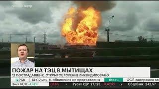 Пожар на ТЭЦ в Мытищах. Кадры очевидцев. Пожар и взрыв на ТЭЦ в Мытищах.