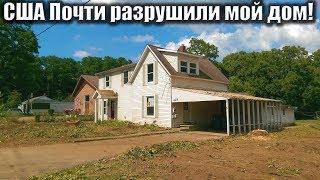 1351. Началась подготовка к сносу моего дома