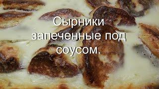 Вкусные сырники запеченные под соусом | Творожные рецепты