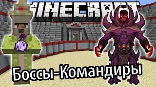 Боссы Командиры (Демоны, Колдуны и Многое другое) - Обзор Модов Minecraft