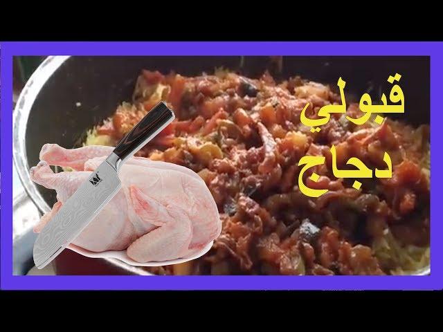 طريقة عمل قبُولي الدجاج الكبسة من المطبخ العُماني🍴