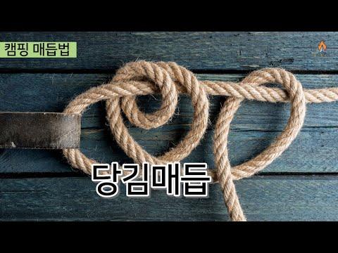 당김매듭(Taut-line Hitch Knot)