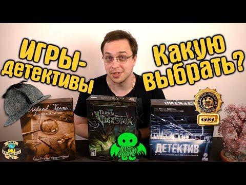 Настольные игры - Детективы | Какую выбрать?