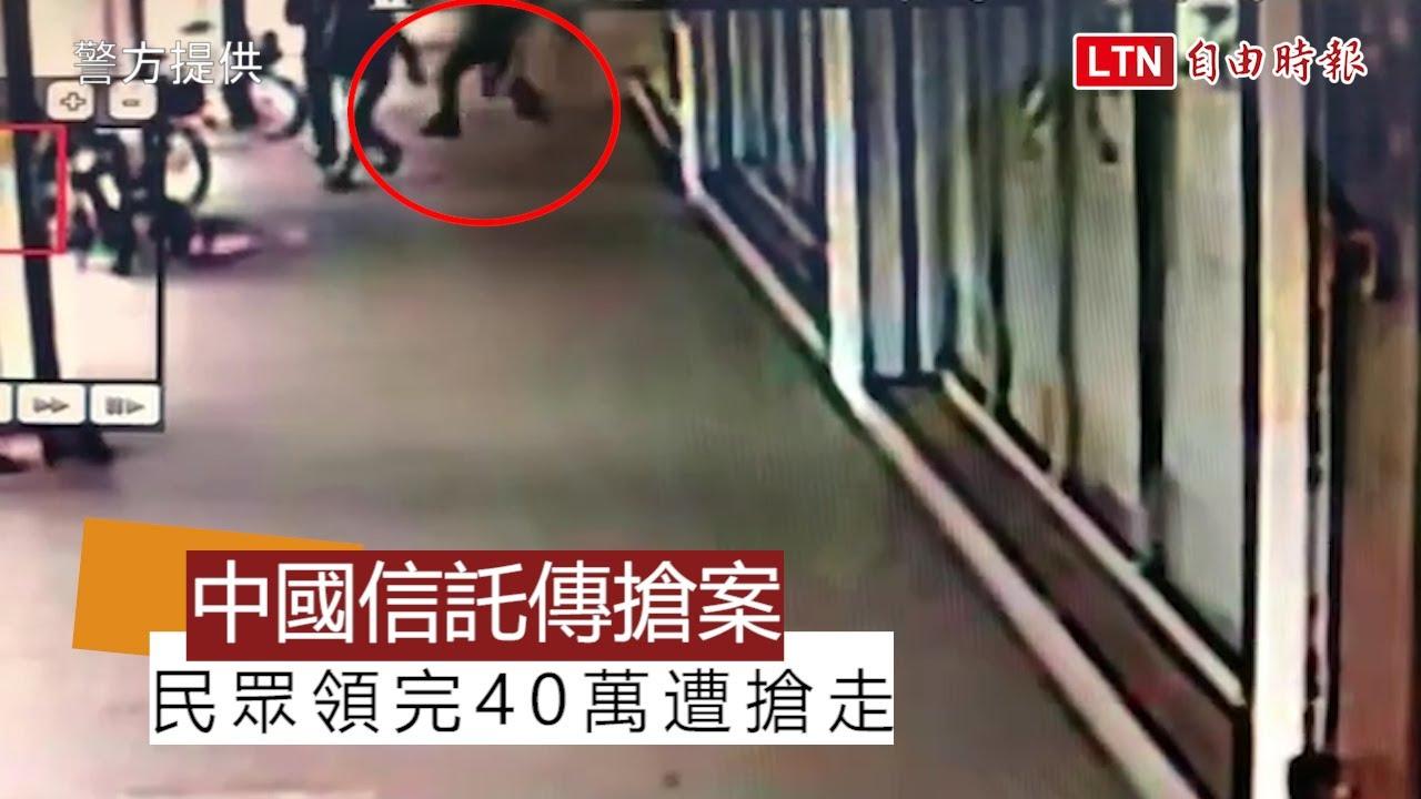 北市中國信託銀行傳搶案 民眾領完40萬遭搶走(警方提供)