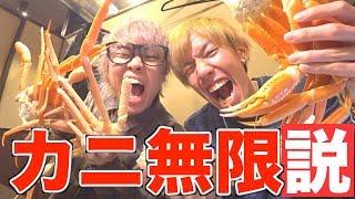 【大食い】カニなら無限に食べられる説【検証】