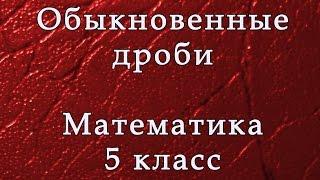 Дроби. Первое знакомство. Математика 5 класс