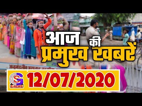 Bhagalpur-Naugachia newsभागलपुर नवगछिया सहित आसपास शहर की खबर (12/07/2020)