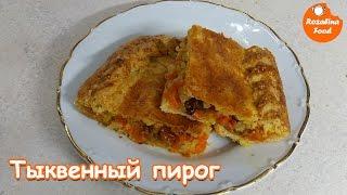 Пирог с тыквой, рисом, курагой и кишмишем/Самый вкусный тыквенный пирог.