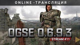 S.T.A.L.K.E.R.: OGSE 0.6.9.3 - Добро пожаловать в Городок-32 [Stream 11]