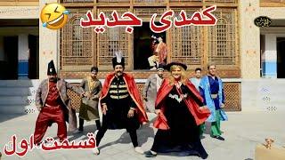 کمدی جدید اصفهانی ته خنده گنج شاهانه🤣سبکی جدید(تحفه ی شاهانه)+پشت صحنه 😉قسمت اول
