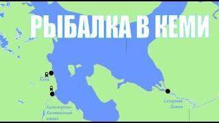 видео про рыбалку в карелии
