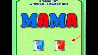 Уроки русского языка для младших школьников. Гласные и согласные буквы.
