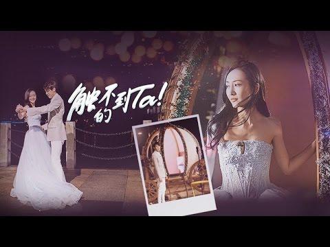 """《触不到的TA》完整版:[第7期]王鸥骑南瓜车变""""灰姑娘"""",神秘男唱情歌告白"""