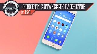 Meizu M3 Note, Huawei P9 и P9 Plus, Meizu Bong P2 (Новости Stupidmadworld)