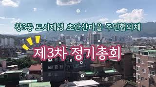 창3동 초안산마을 주민협의체 제3회 정기총회 (2020…