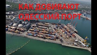 Как убивают Одесский порт