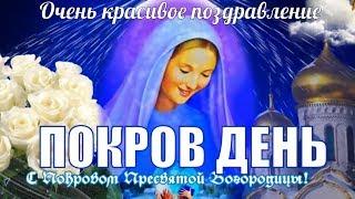 Красивое поздравление с Покровом Пресвятой Богородицы🌼Праздник Покрова Богородицы🌼Покров день 14 О