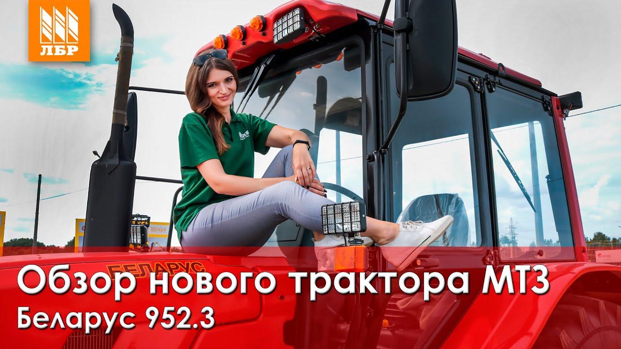 МТЗ Удивил! Девушка За Рулём Нового Трактора (Беларус 952.3)