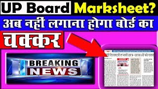 Big Change in up education board || UP Board Marksheet || UP Board Result 2019 ||  One Place News