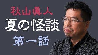 夏の怪談スペシャル①ミステリースポットへ行く際に絶対注意する事【秋山眞人】