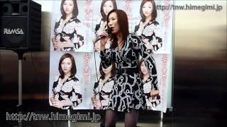 椎名佐千子 - 女の華祭り