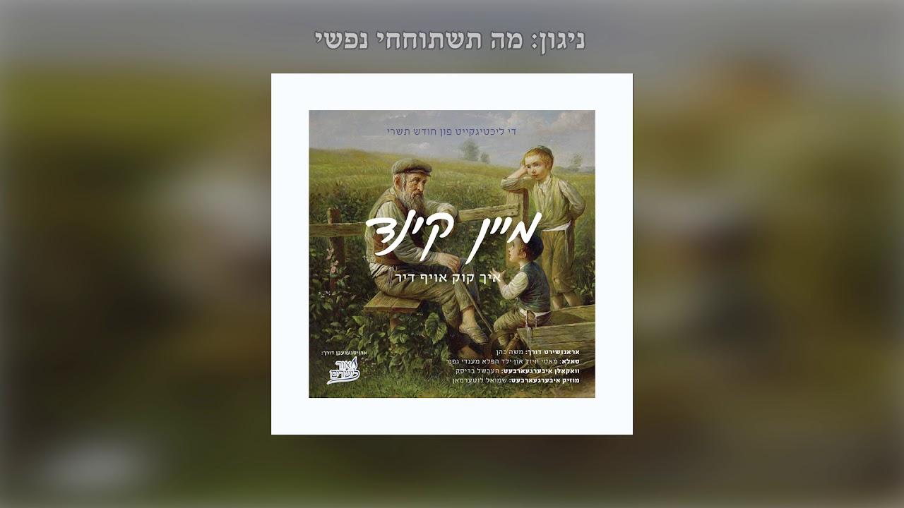 Yiddish Lyric Video | מיין קינד איך קוק אויף דיר - די ליכטיגקייט פון חודש תשרי
