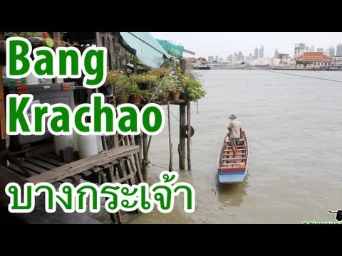 Bang Krachao (บางกระเจ้า) - Bangkok Bike Tour of Phra Pradae