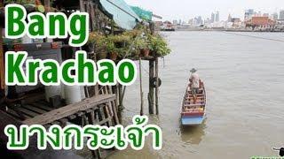 Bang Krachao (บางกระเจ้า) - Bangkok Bike Tour of Phra Pradaeng (and Lunch)