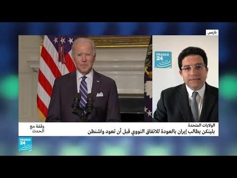 هل حسمت إدارة بايدن عودة واشنطن إلى الاتفاق مع إيران؟  - نشر قبل 2 ساعة
