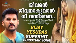 Jeevante Jeevanakuvan | The Passion (Holy Communion) | Vijay Yesudas | Fr Shaji Thumpechirayil