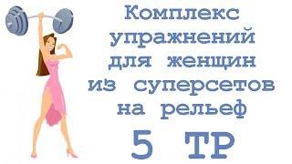 Комплекс упражнений для женщин из суперсетов на рельеф (5 тр)